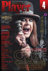 月刊『Player』2020年4月号 プレイヤーコーポレーション 音楽雑誌本