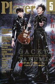 月刊『Player』2020年5月号 プレイヤーコーポレーション 音楽雑誌本