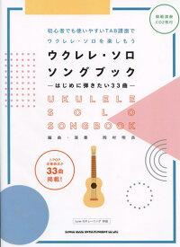 初級者ウクレレ ウクレレ・ソロ・ソングブック−はじめに弾きたい33曲−(模範演奏CD2枚付) 著者 岡村明良(編曲・演奏) シンコーミュージック