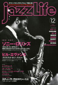 jazzLife(ジャズライフ) 2020年12月号