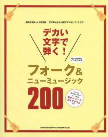デカい文字で弾く! フォーク&ニューミュージック200 シンコーミュージック