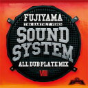 FUJIYAMA / SOUND SYSTEM-ALL DUB PLATE MIX VIII-