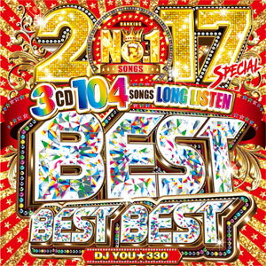 DJ YOU☆330 / 2017 SPECIAL BEST BEST BEST