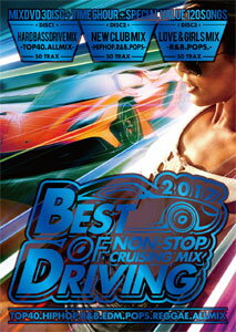 VA / BEST OF DRIVING 2017 DVD-NON STOP CRUISIN' MIX-