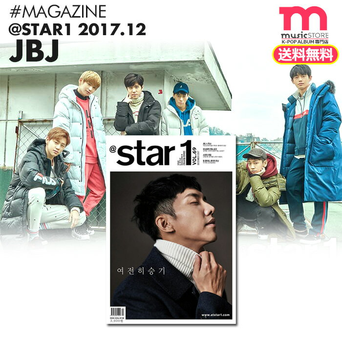 ★送料無料★ 【即日発送】【 JBJ 特集 / 韓国雑誌 @star1 2017年12月号 】