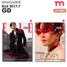 ★ネコポス便で送料無料★【即日発送】G-DRAGON 表紙 & 特集 / 韓国雑誌 ELLE 2017年7月号 BIGBANG GD【ポスターなしで格安】【代引き不可】