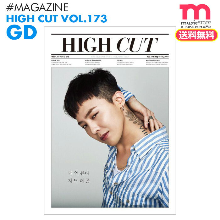 ★送料無料★ 【即日発送】【 BIGBANG G-DRAGON 特集&表紙 】 韓国雑誌 HIGH CUT Vol.173 ジードラゴン TWICE 掲載