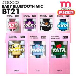 ★送料無料★【 BT21 BABY Bluetooth マイク 】【即日発送】BTS 防弾少年団 バンタン コラボ カラオケ 公式商品