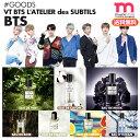 ★送料無料★【1次予約】【 VT X BTS L'ATELIER des SUBTILS 】 防弾少年団 バンタン 香水 パフューム 公式商品