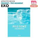 ★送料無料★【1次予約】【EXO PRESENT ; the moment 写真集】 EXO エクソ フォトブック PHOTOBOOK 公式グッズ