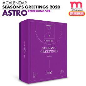 ★送料無料★【ASTRO 2020年公式カレンダー/REFRESHING VER.】【1次予約】 アストロ 2020 SEASON'S GREETINGS シーズングリーティング シーグリ 公式グッズ