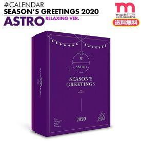 ★送料無料★【ASTRO 2020年公式カレンダー/RELAXING VER.】【1次予約】アストロ 2020 SEASON'S GREETINGS シーズングリーティング シーグリ 公式グッズ