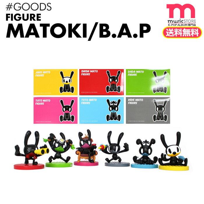 ★送料無料★ 【即日発送】【B.A.P マトキ フィギュア MATRIX ver】  B.A.P 4th mini MATRIX 公式グッズ
