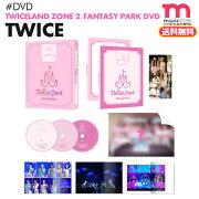 ★送料無料★TWICE2NDTOUR'TWICELANDZONE2:FantasyPark'(DVD)【1次予約】【ポスター(丸めて)付】トゥワイスライブコンサートDVD