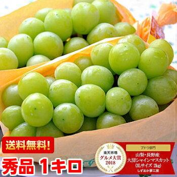 山梨・長野産シャインマスカット秀品3Lサイズ1キロ(2房入り)