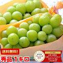 グルメ大賞受賞 シャインマスカット ぶどう皮ごと食べれるブドウ♪山梨・長野産 シャインマスカット秀品3Lサイズ 1kg…