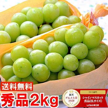 シャインマスカット秀品3Lサイズ2kg(3〜4房)