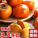 北海道、沖縄・一部離島は発送不可昔ながらの素朴な味わい♪静岡県浜北産 次郎柿 青秀3.3kg