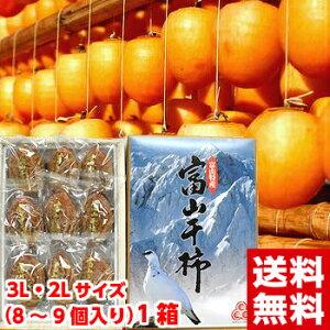 360年続く伝統技術が生み出す美味しさ♪絶妙な歯ごたえは絶品!!富山干柿 小箱3L・2Lサイズ(8〜9個)(北海道800円・沖縄、一部離島1,000円)