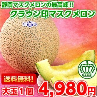 靜岡誇耀的甜瓜的最高層名牌! 冠商標甜瓜1.4kg*1硬幣