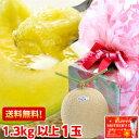 母の日 プレゼント ギフト 送料無料母の日限定ラッピングつき♪静岡産クラウン印マスクメロン母の日メッセージカード…