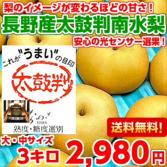 A high sugar content and crunchy flesh are unrivaled article ♪ special classes that it is sorted fruits whether a little! Approximately 3 kg of south Mizunashi of the name to be called guaranty