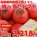 【送料無料】【高糖度トマト】【秀品】本当は内緒にしたかった高糖度完熟桃太郎「待ってたトマト」秀品【北海道、沖縄、一部離島は別途300円】