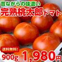 【送料無料】やっぱり味の濃さが違う♪店長がお取り寄せしている名人が作った完熟桃太郎トマト約900g【北海道・沖縄・一部離島は別途500円】