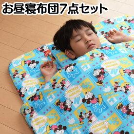 お昼寝ふとん お昼寝布団 お昼寝布団セット 保育園 子供のお昼寝ふとん7点セット 幼稚園 保育園 キャラクター お昼寝セット ディズニー Disney ミッキー Micky Minnie プーさん Pooh