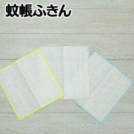 色込み かやふきん 8枚重ね 色込み かや生地ふきん 30×30cm 台拭き 吸水性 速乾性 テーブル布巾 粗品 タオル 景品 タオル おうち お家