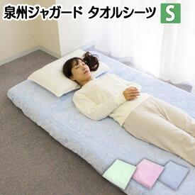 泉州ジャガード タオルシーツ シングルサイズ ベッドカバー ウォッシャブル 洗えるカバー シングル 150×250cm