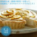 季節限定*京豆腐と小夏のタルト(5号型) 卵不使用 乳不使用 白砂糖不使用 アレルギー対応 ヴィーガン ベジタリアン ギフト