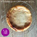 京豆腐と麹のベジ・チーズケーキ(4号型)卵不使用乳不使用白砂糖不使用アレルギー対応スペルト小麦使用ヴィーガンベジタリアン母の日ギフト