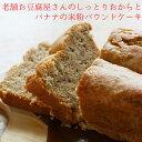 老舗京豆腐屋さんのしっとりおからとバナナの米粉パウンドケーキ(約18cm×9cm×6.5cm) グルテンフリー アレルギー対…