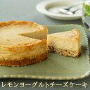ベジ・レモンヨーグルトチーズケーキ(4号型) アレルギー対応 白砂糖不使用 ヘルシー ヴィーガン ビーガン ベジタリ…