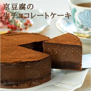 京豆腐の生チョコレートケーキ(4号型) グルテンフリー ヴィーガン お菓子 アレルギー対応 スイーツ 誕生日 ギフト ハロウィン