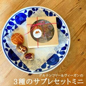 3種のサブレセット・ミニ 母の日 グルテンフリー ヴィーガン クッキー 詰め合わせ おもたせ プレゼント 贈り物 小麦不使用 卵不使用 乳不使用 白砂糖不使用 お礼