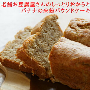 老舗京豆腐屋さんのしっとりおからとバナナの米粉パウンドケーキ(約18cm×9cm×6.5cm) グルテンフリー アレルギー対応 白砂糖不使用 健康 ヘルシー スイーツ ビーガン