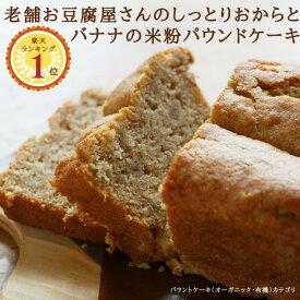 【ポイント5倍】老舗京豆腐屋さんのしっとりおからとバナナの米粉パウンドケーキ(約18cm×9cm×6.5cm) 敬老の日 お菓子 グルテンフリー アレルギー対応 白砂糖不使用 健康 ヘルシー スイーツ ビーガン