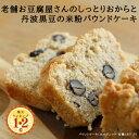 老舗京豆腐屋さんのしっとりおからと丹波黒豆の米粉パウンドケーキ(約18cm×9cm×6.5cm) ハロウィン グルテンフリ…