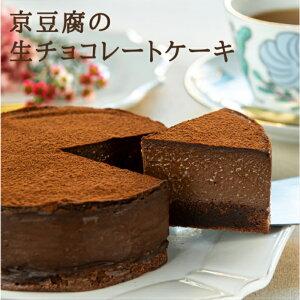 京豆腐の生チョコレートケーキ(4号型) バレンタイン グルテンフリー アレルギー対応 小麦粉不使用 卵不使用 乳不使用 白砂糖不使用 健康 ヘルシー ガトーショコラ ビーガ