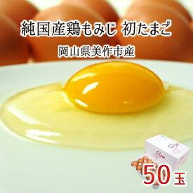 初たまご 50個 純国産鶏 もみじ 岡山県美作市産 赤玉 非遺伝子組換飼料 送料無料