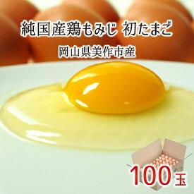 初たまご 100個 純国産鶏 もみじ 岡山県美作市産 赤玉 非遺伝子組換飼料 送料無料