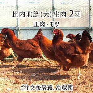 比内地鶏 大型 2羽分 生肉(正肉 約2.4kg・もつ 約340g) 秋田県大仙市産 むね/もも/ささみ/せせり/手羽先/皮/ぼんじり/ハツ/レバー/砂肝 送料無料
