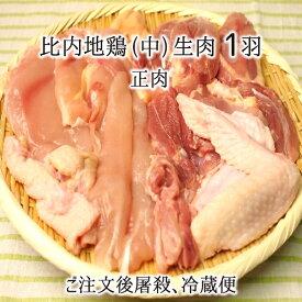 比内地鶏 中型 1羽分 生肉(正肉 約1kg) 秋田県大仙市産 むね/もも/ささみ/せせり/手羽先/皮/ぼんじり 送料無料