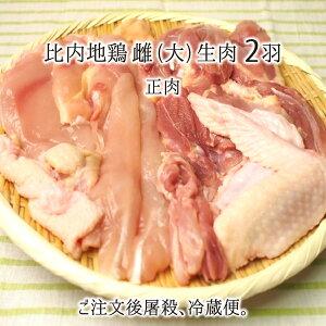 比内地鶏 雌 大型 2羽 生肉(正肉 約2.4kg) 秋田県大仙市産 むね/もも/ささみ/せせり/手羽先/皮/ぼんじり 送料無料