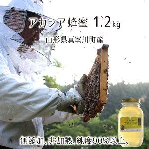 アカシア蜂蜜(糖度80以上、純度90以上) 無添加 非加熱 全原材料国産 天然 純粋蜂蜜 山形県真室川町産 1.2kg 送料無料