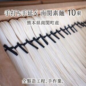 南関素麺 10束 熊本県南関町産 手打ち 手延べ 無添加 最高級 皇室献上 そうめん 送料無料
