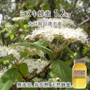 ミズキ蜂蜜 糖度79度以上 無添加 非加熱 高純度 全原材料国産 天然 純粋蜂蜜 大分県中津市耶馬渓産 2021年採蜜 1.2kg 送料無料