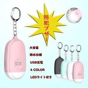 大音量 防犯ブザー LEDライト付き USB充電 小学生 子供 ランドセル 女性 ひったくり防止 防犯アラーム 防犯ブザー キーホルダー 130DB 懐中電灯 防水 USB充電式 日本語説明書付き